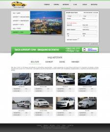 Сайт с простым онлайн заказом такси