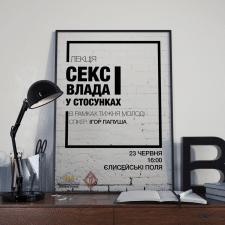 """Постер до лекції """"Секс і влада у стосунках"""""""