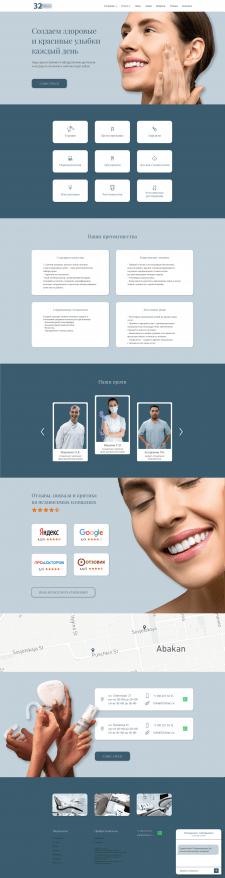 Сайт стоматологической клиники