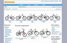 Cайт по продаже велосипедов