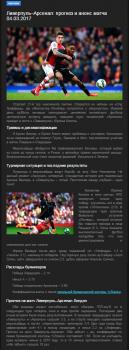 Ливерпуль–Арсенал: прогноз и анонс матча 04.03.201