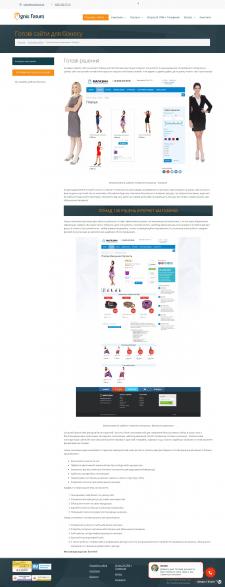 Розробка сайту - готові рішення