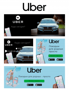 Банер Uber