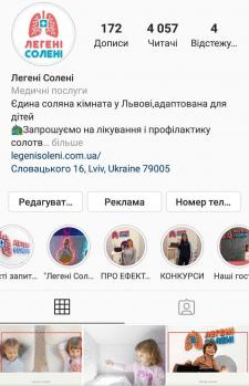 Просування Instagram Легені Солені