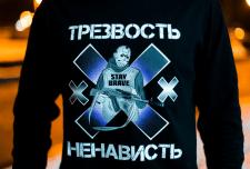 Мой рисунок на кофте украинского бренда Stay Brave