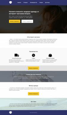 Landing Page о bonprix