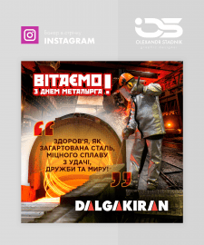 "Баннер ""Dalgakiran"". День металурга"