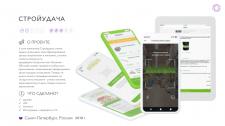 E-commerce сети строительных магазинов-Стройудача