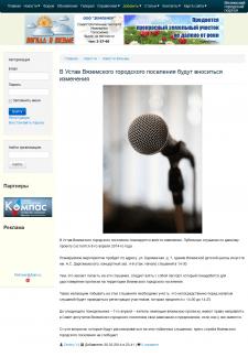 Изменения в устав Вяземского городского поселения