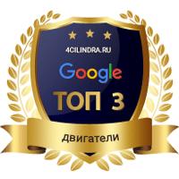 Интернет-магазин 4cilindra.ru