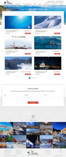 Сайт туристического агенства Челси
