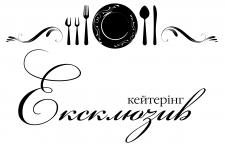 """Логотип для """"Кейтерінг Ексклюзив"""""""