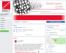 """Facebook страница центра """"МИКСТ"""""""