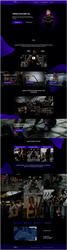 Дизайн Landing Page про спорт
