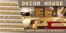 Борд 3х6 м для ТЦ Decor House