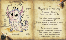 Иллюстрация с персонажем - Игольчатый Перепочатоух