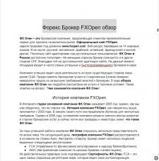 Форекс Брокер FXOpen обзор