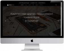 Корпоративный сайт. AppleService