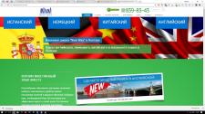 Настройка контекстной реклама для NewWaySchool