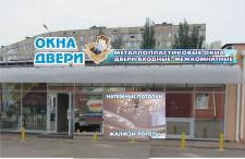 """магазин """"ОКНА-ДВЕРИ"""""""