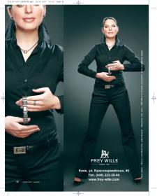 реклама freywille