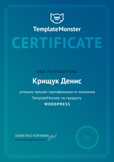 Сертификат по WP от Template Monster