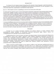 Рерайт текста о Флайбординге