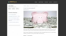 Статья «Стоит ли копить деньги».