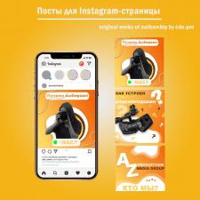 Посты для Instagram медиа студии