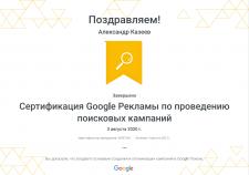 Сертификация Google Ads Поисковые кампании