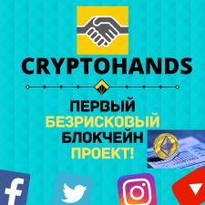 Статичный баннер для проекта Cryptohands