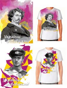 """Print для футболок """"Українці дивовижні!"""""""