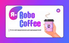 Презентация для Robo Coffee