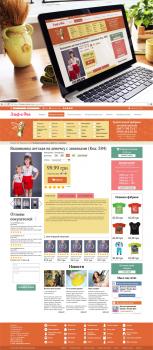Дизайн интернет магазина детской одежды