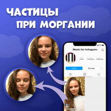 Маска Instagram - Pianogirl