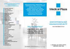 Евробуклет для фирмы Medical Plaza