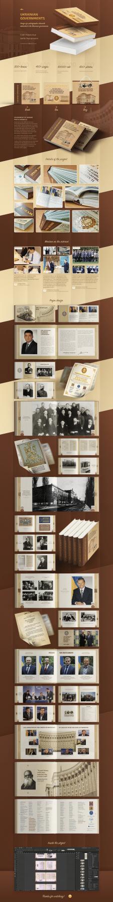 Дизайн, верстка книги «Українська державність»