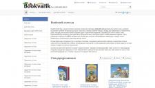 Bookvarik