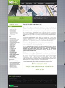 Сайт строительной Бригады в Киеве