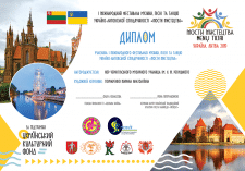 Диплом для международного фестиваля