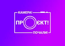 """Логотип відеокурсу """"Камера! Проєкт! Почали!"""""""