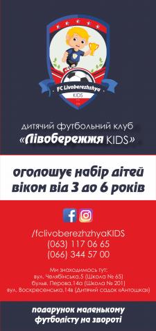 Флаер для детского футбольного клуба