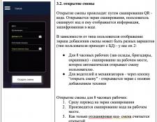 ТЗ приложения по учету рабочего времени в СХ