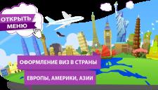 Виза мира - SMM администрирование и таргетинг