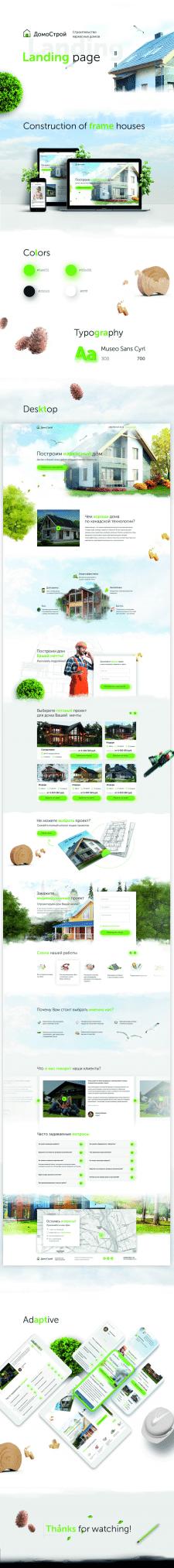 Лендинг пейдж по строительству каркасных домов