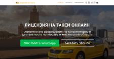 Лицензии на такси