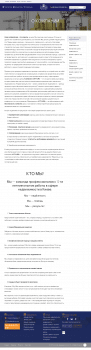 "Текст ""О компании Агенства Недвижимости"""