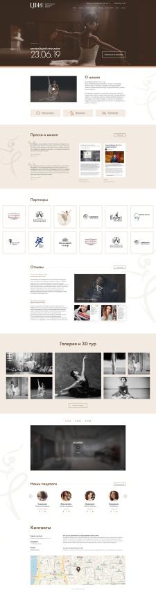 Сайт балетной школы