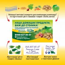 Детальний макет візитки для овоч. маг. (м.Черкаси)