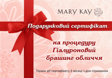 """Сертификат """"Mary Kay"""""""